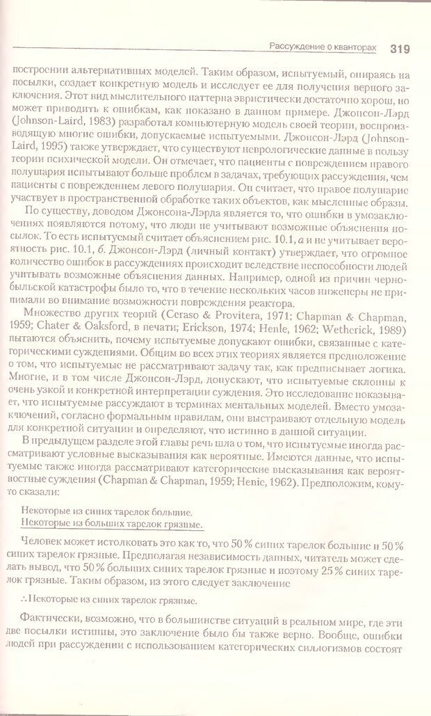 DJVU. Когнитивная психология [5-е издание]. Андерсон Д. Страница 316. Читать онлайн