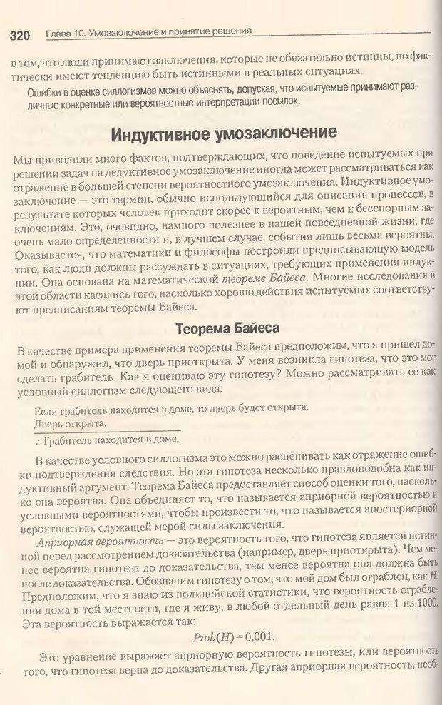 DJVU. Когнитивная психология [5-е издание]. Андерсон Д. Страница 317. Читать онлайн