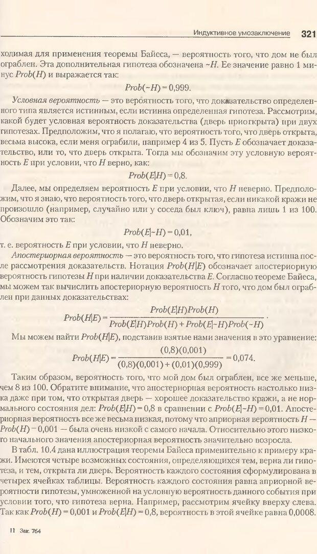 DJVU. Когнитивная психология [5-е издание]. Андерсон Д. Страница 318. Читать онлайн