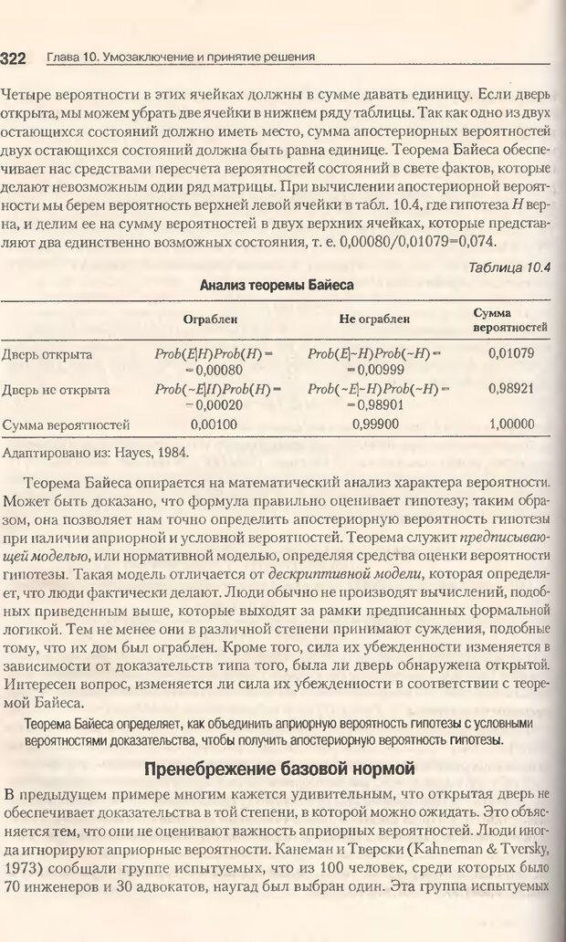 DJVU. Когнитивная психология [5-е издание]. Андерсон Д. Страница 319. Читать онлайн