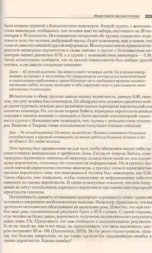 DJVU. Когнитивная психология [5-е издание]. Андерсон Д. Страница 320. Читать онлайн