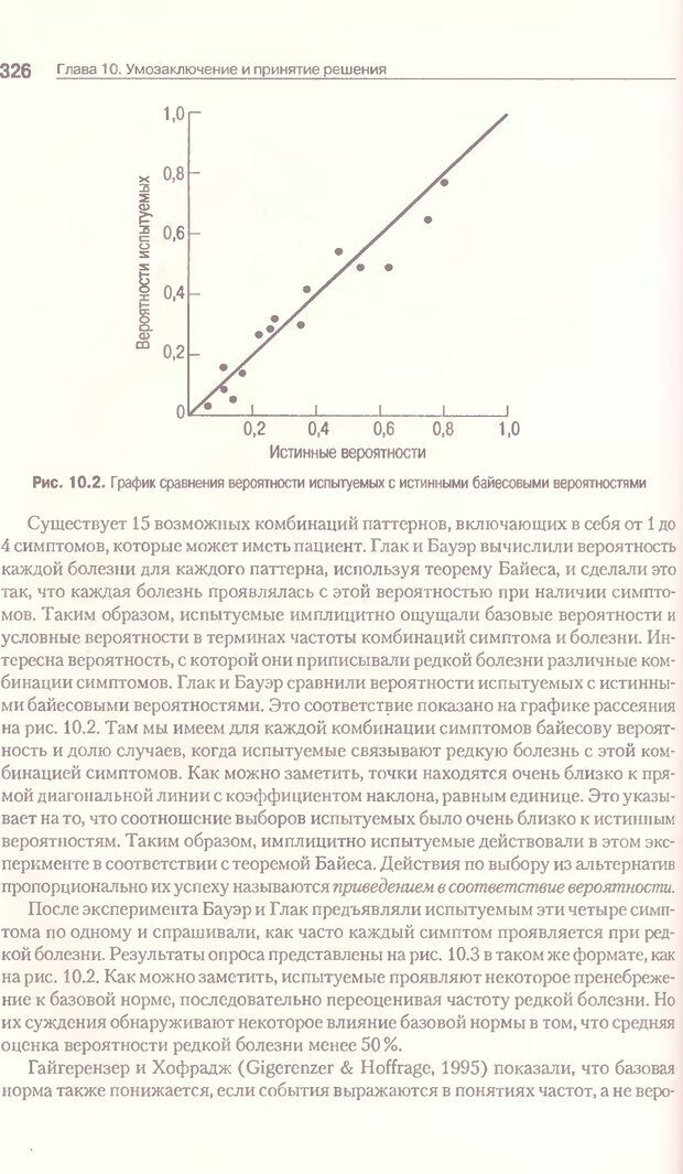 DJVU. Когнитивная психология [5-е издание]. Андерсон Д. Страница 323. Читать онлайн