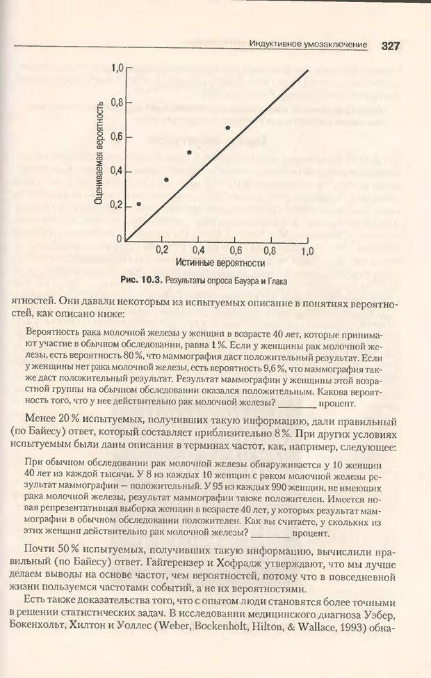 DJVU. Когнитивная психология [5-е издание]. Андерсон Д. Страница 324. Читать онлайн