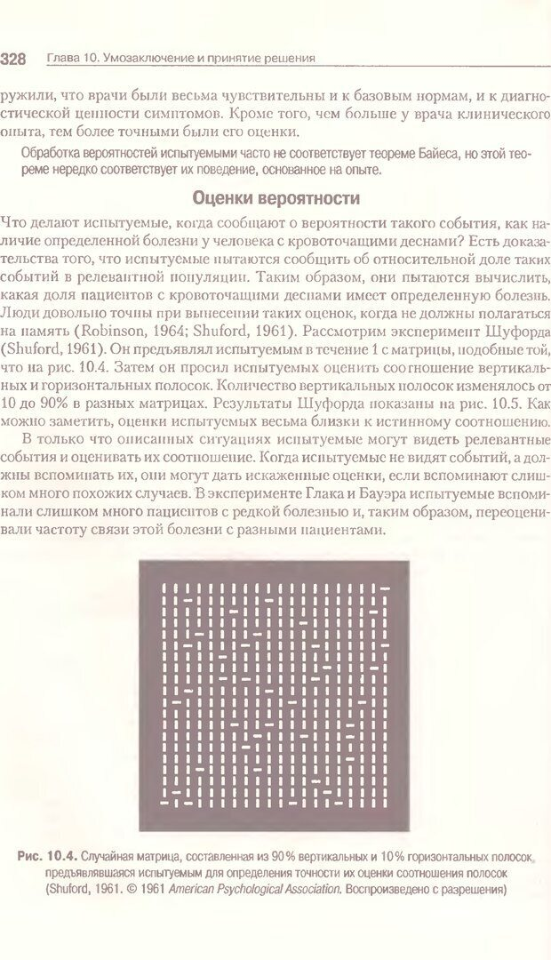 DJVU. Когнитивная психология [5-е издание]. Андерсон Д. Страница 325. Читать онлайн