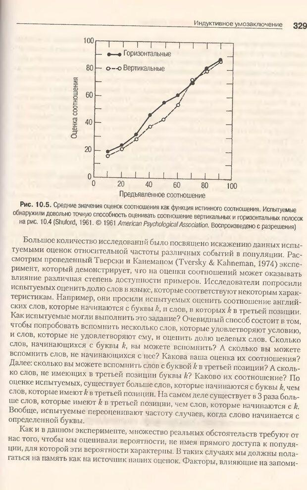 DJVU. Когнитивная психология [5-е издание]. Андерсон Д. Страница 326. Читать онлайн