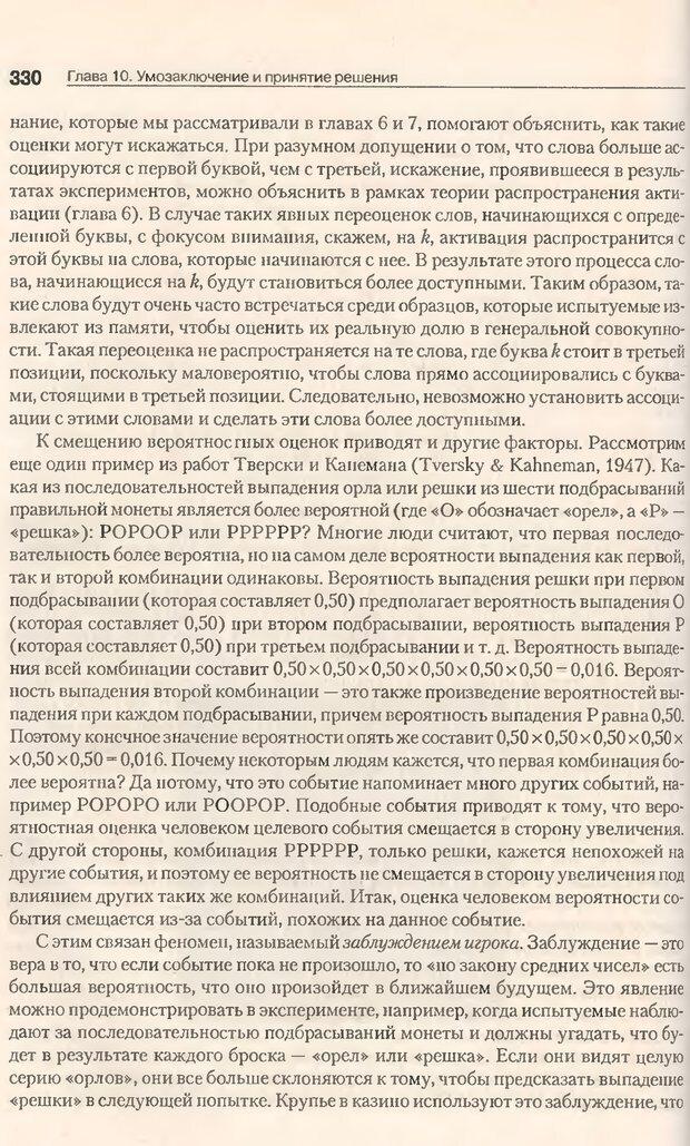 DJVU. Когнитивная психология [5-е издание]. Андерсон Д. Страница 327. Читать онлайн