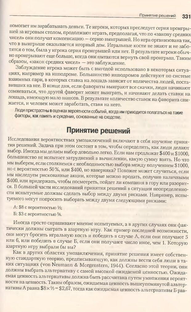 DJVU. Когнитивная психология [5-е издание]. Андерсон Д. Страница 328. Читать онлайн