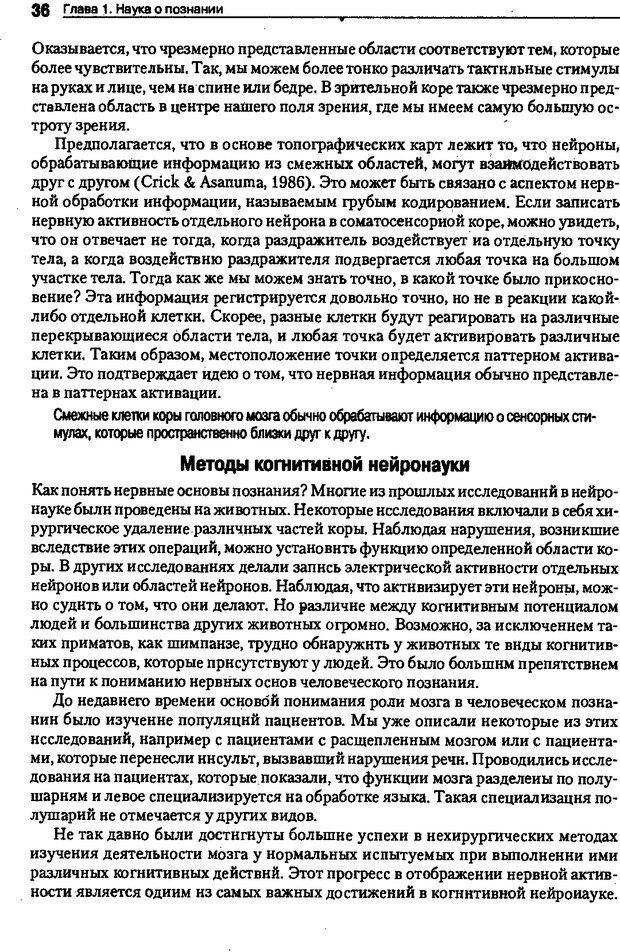 DJVU. Когнитивная психология [5-е издание]. Андерсон Д. Страница 33. Читать онлайн