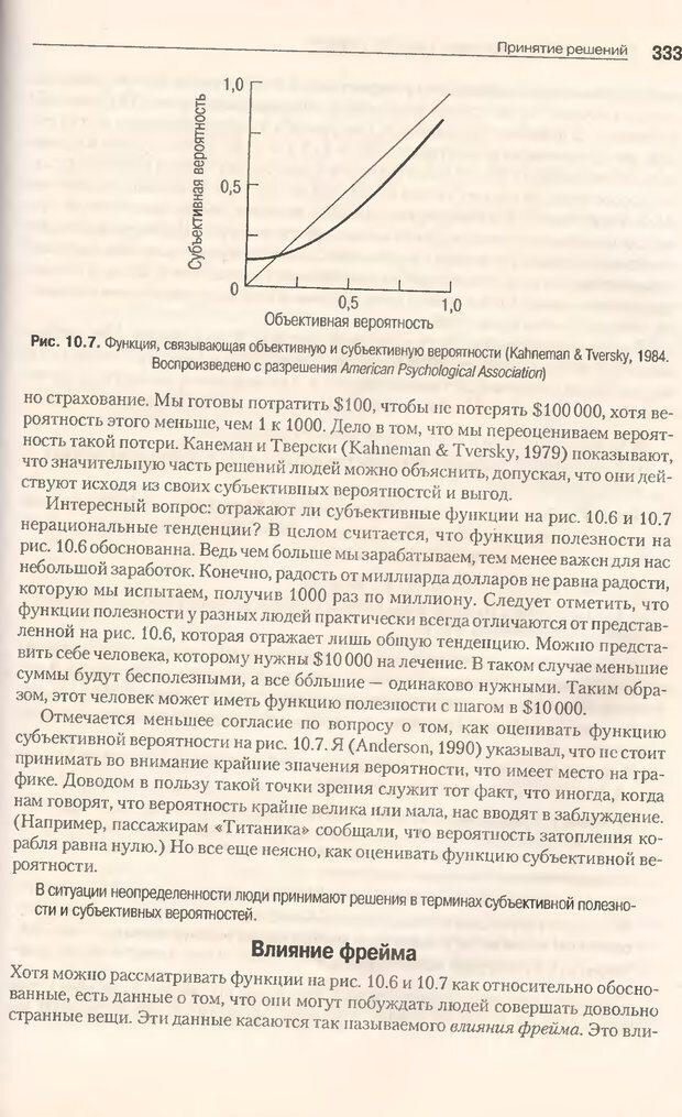 DJVU. Когнитивная психология [5-е издание]. Андерсон Д. Страница 330. Читать онлайн