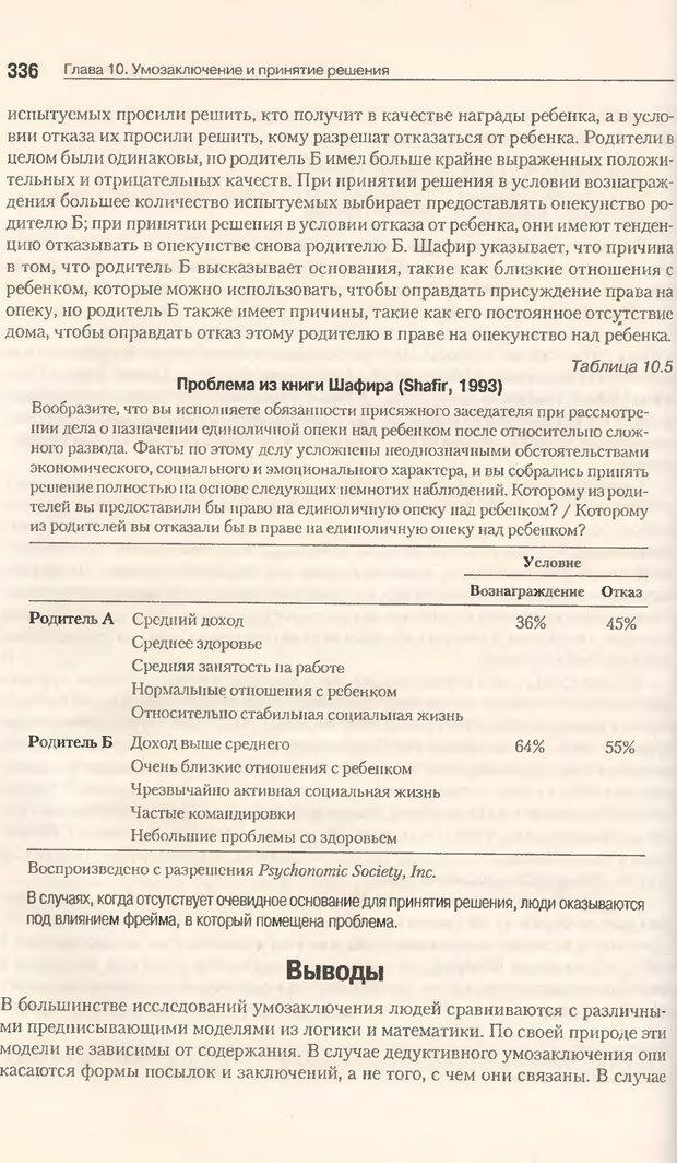 DJVU. Когнитивная психология [5-е издание]. Андерсон Д. Страница 333. Читать онлайн