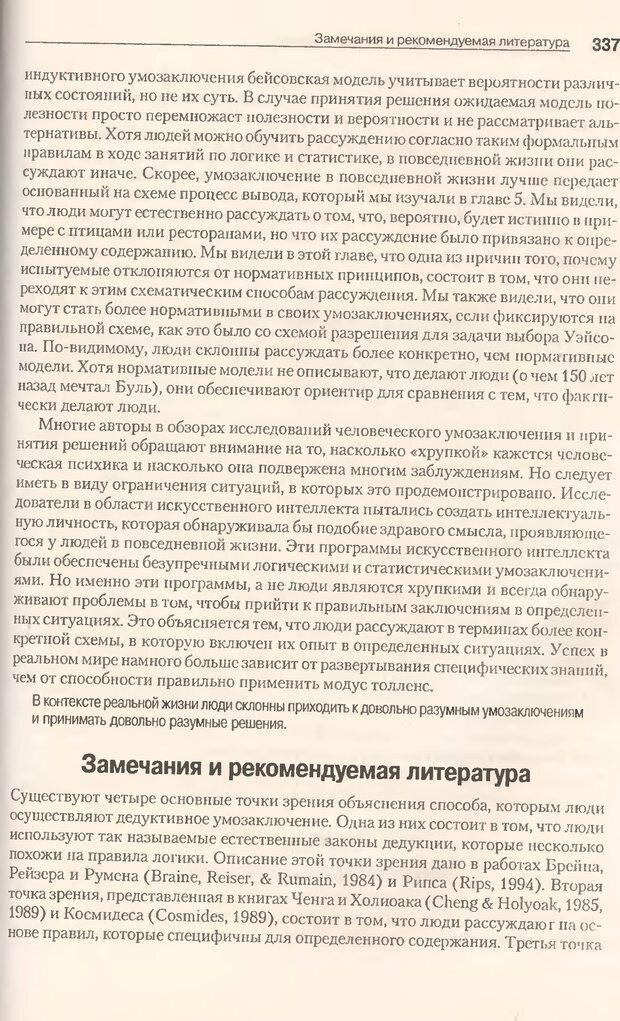 DJVU. Когнитивная психология [5-е издание]. Андерсон Д. Страница 334. Читать онлайн