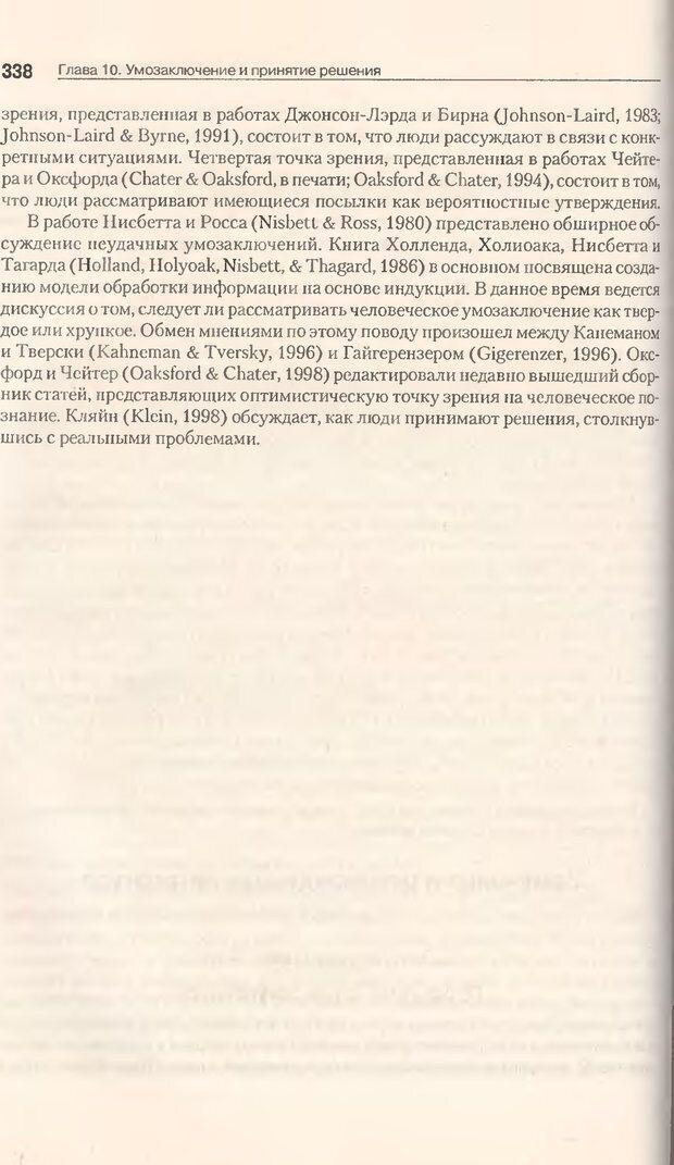 DJVU. Когнитивная психология [5-е издание]. Андерсон Д. Страница 335. Читать онлайн
