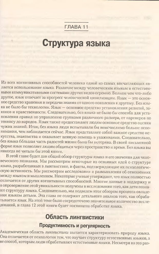 DJVU. Когнитивная психология [5-е издание]. Андерсон Д. Страница 336. Читать онлайн
