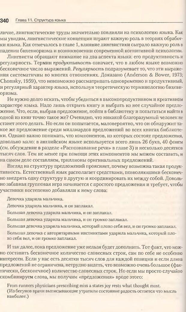 DJVU. Когнитивная психология [5-е издание]. Андерсон Д. Страница 337. Читать онлайн