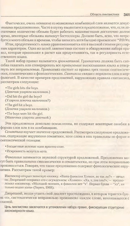 DJVU. Когнитивная психология [5-е издание]. Андерсон Д. Страница 338. Читать онлайн