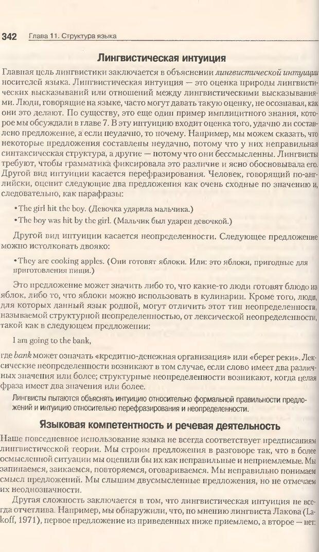 DJVU. Когнитивная психология [5-е издание]. Андерсон Д. Страница 339. Читать онлайн