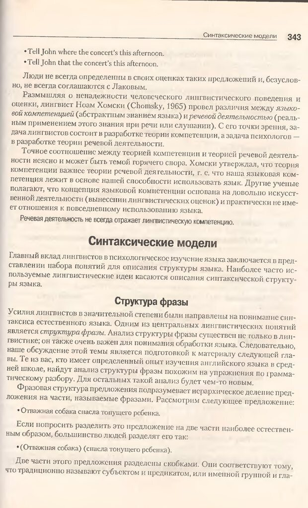 DJVU. Когнитивная психология [5-е издание]. Андерсон Д. Страница 340. Читать онлайн