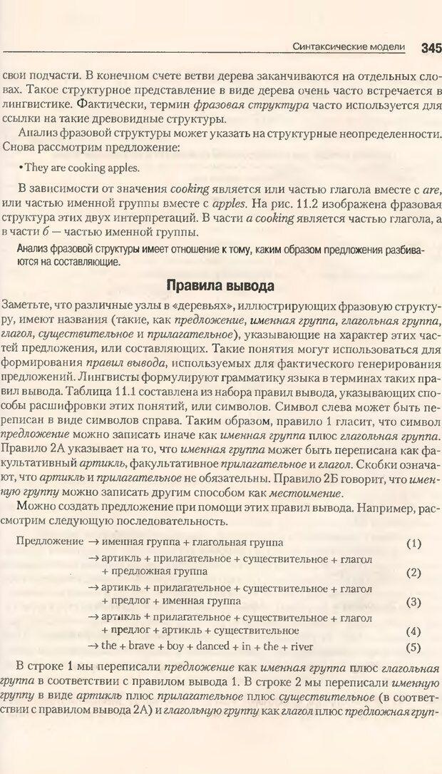 DJVU. Когнитивная психология [5-е издание]. Андерсон Д. Страница 342. Читать онлайн