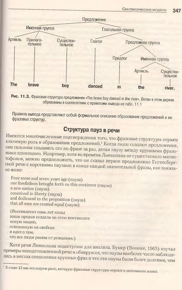 DJVU. Когнитивная психология [5-е издание]. Андерсон Д. Страница 344. Читать онлайн