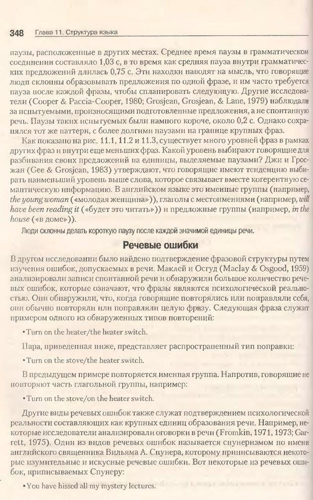 DJVU. Когнитивная психология [5-е издание]. Андерсон Д. Страница 345. Читать онлайн
