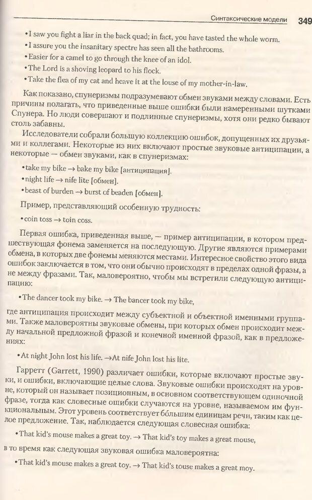 DJVU. Когнитивная психология [5-е издание]. Андерсон Д. Страница 346. Читать онлайн