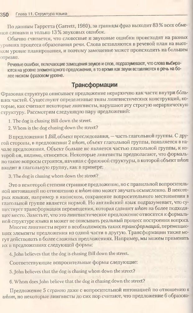 DJVU. Когнитивная психология [5-е издание]. Андерсон Д. Страница 347. Читать онлайн