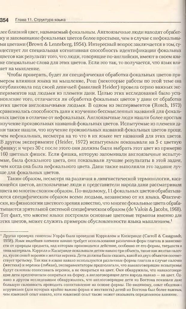 DJVU. Когнитивная психология [5-е издание]. Андерсон Д. Страница 351. Читать онлайн