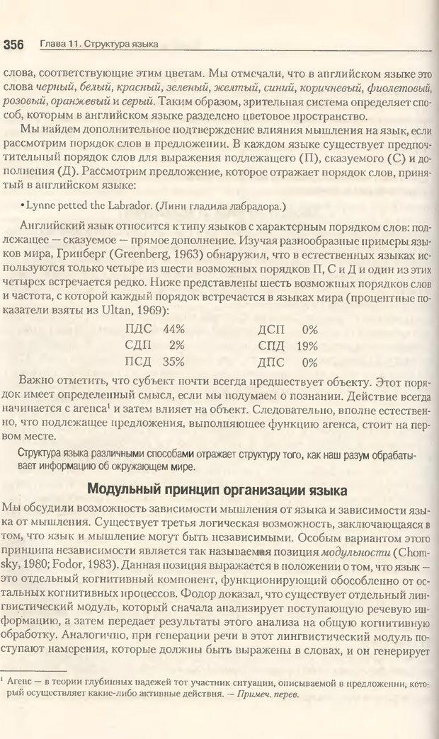 DJVU. Когнитивная психология [5-е издание]. Андерсон Д. Страница 353. Читать онлайн