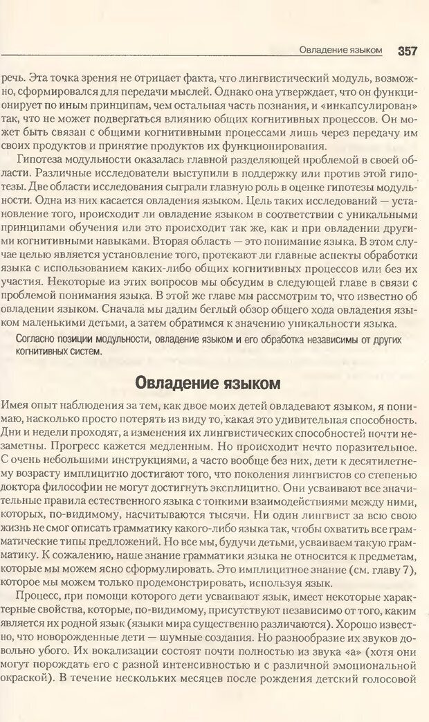 DJVU. Когнитивная психология [5-е издание]. Андерсон Д. Страница 354. Читать онлайн