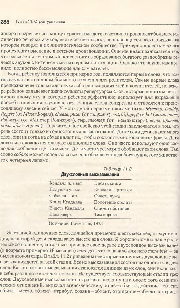 DJVU. Когнитивная психология [5-е издание]. Андерсон Д. Страница 355. Читать онлайн