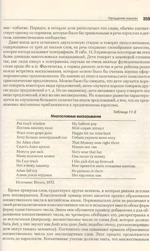 DJVU. Когнитивная психология [5-е издание]. Андерсон Д. Страница 356. Читать онлайн