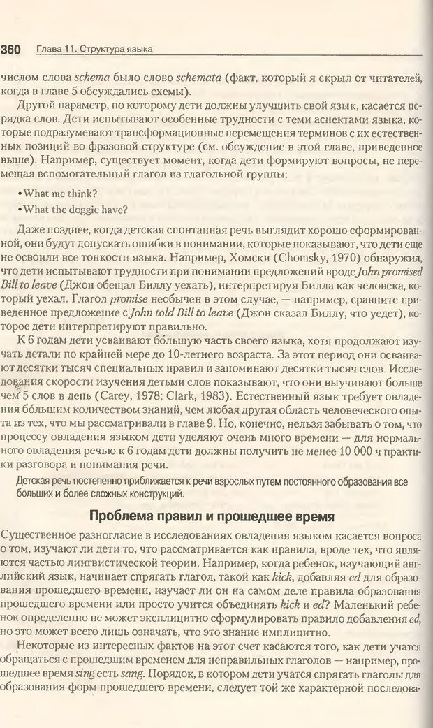 DJVU. Когнитивная психология [5-е издание]. Андерсон Д. Страница 357. Читать онлайн