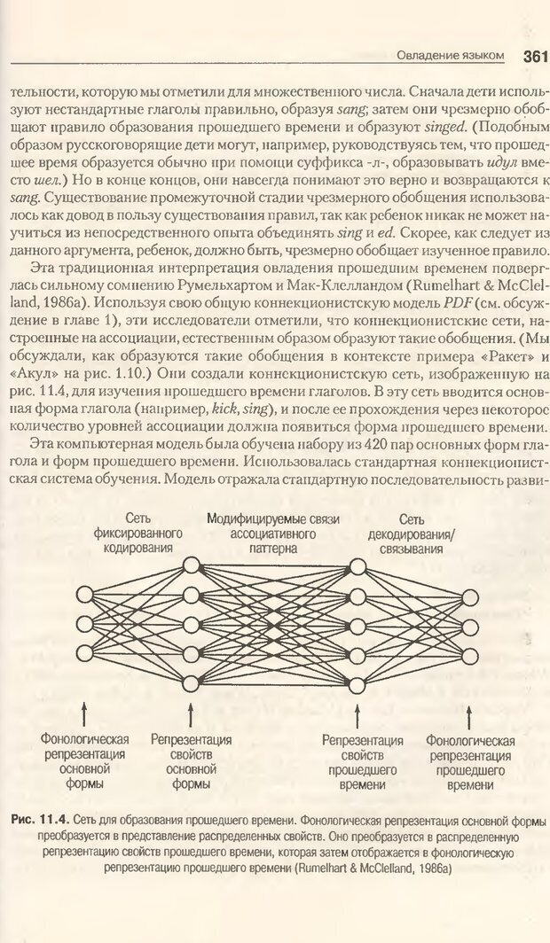 DJVU. Когнитивная психология [5-е издание]. Андерсон Д. Страница 358. Читать онлайн
