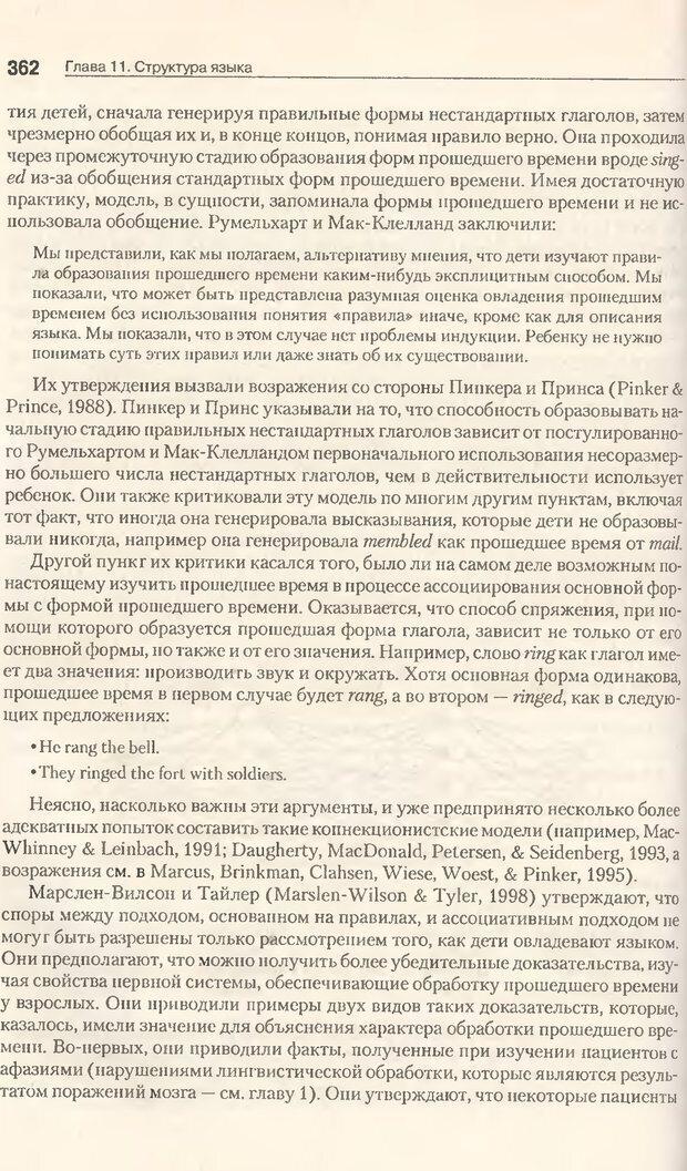 DJVU. Когнитивная психология [5-е издание]. Андерсон Д. Страница 359. Читать онлайн