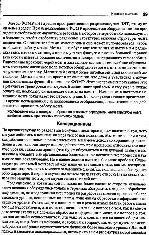 DJVU. Когнитивная психология [5-е издание]. Андерсон Д. Страница 36. Читать онлайн