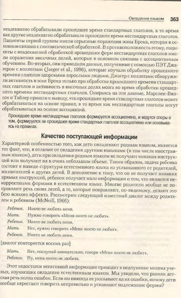 DJVU. Когнитивная психология [5-е издание]. Андерсон Д. Страница 360. Читать онлайн
