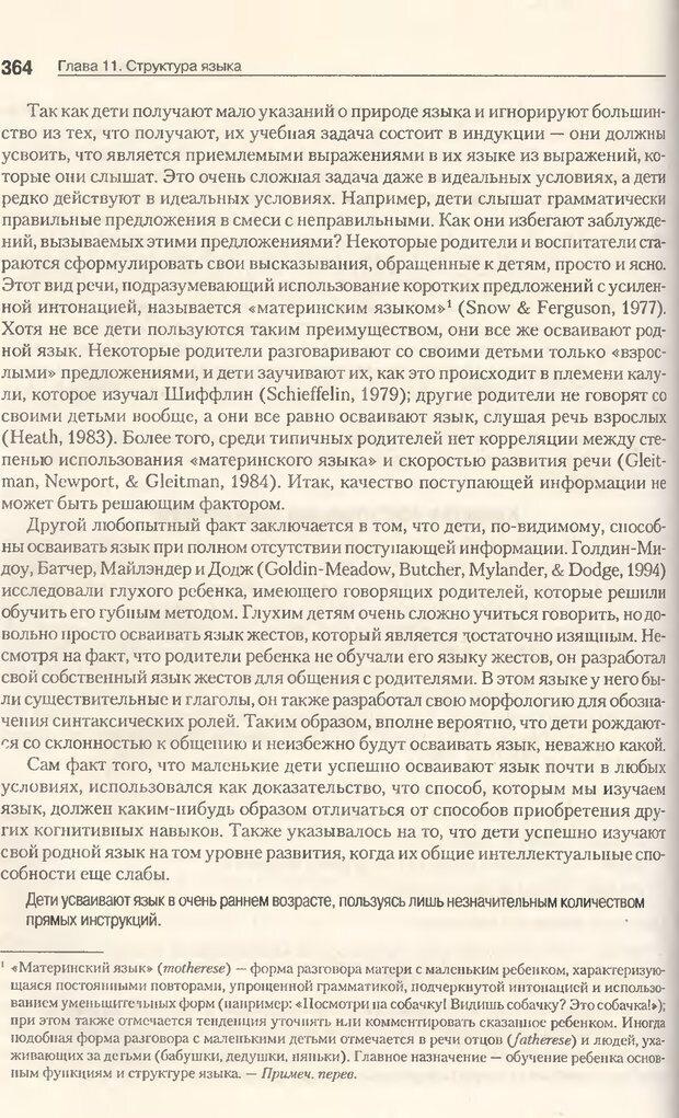 DJVU. Когнитивная психология [5-е издание]. Андерсон Д. Страница 361. Читать онлайн