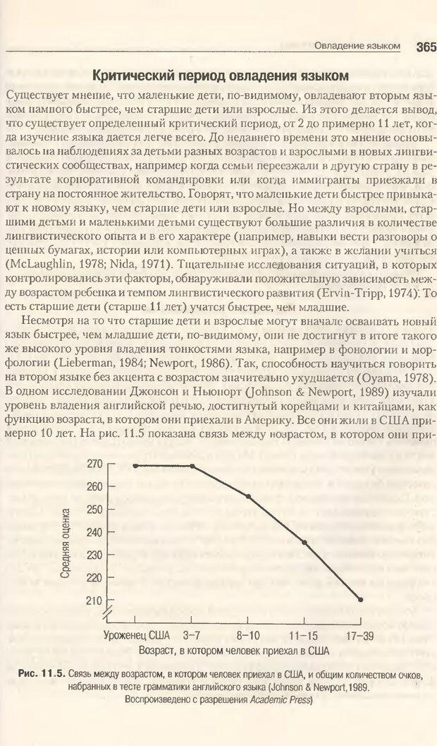 DJVU. Когнитивная психология [5-е издание]. Андерсон Д. Страница 362. Читать онлайн