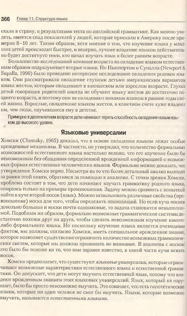 DJVU. Когнитивная психология [5-е издание]. Андерсон Д. Страница 363. Читать онлайн