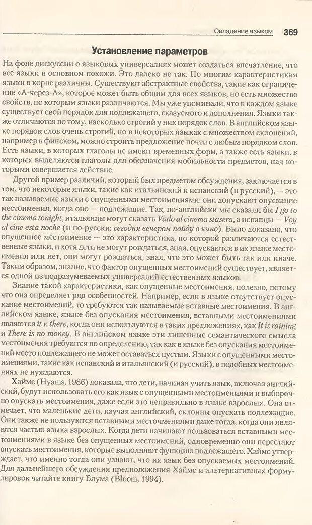 DJVU. Когнитивная психология [5-е издание]. Андерсон Д. Страница 366. Читать онлайн