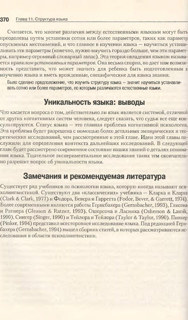 DJVU. Когнитивная психология [5-е издание]. Андерсон Д. Страница 367. Читать онлайн