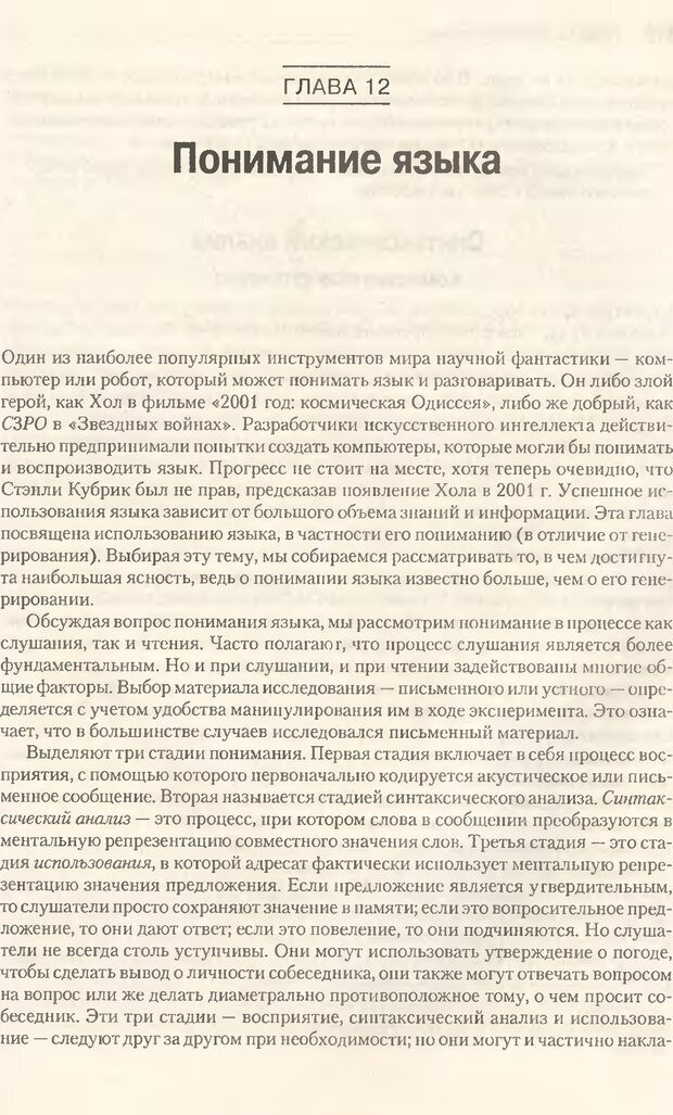 DJVU. Когнитивная психология [5-е издание]. Андерсон Д. Страница 368. Читать онлайн