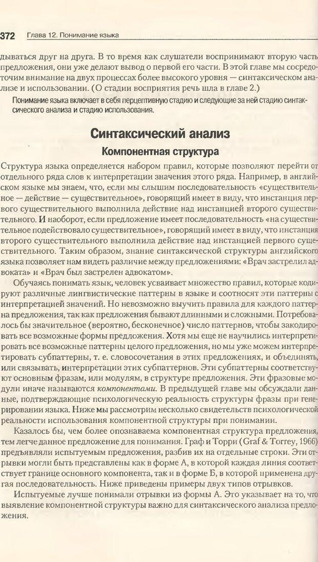 DJVU. Когнитивная психология [5-е издание]. Андерсон Д. Страница 369. Читать онлайн