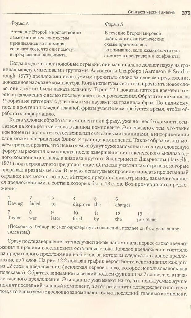 DJVU. Когнитивная психология [5-е издание]. Андерсон Д. Страница 370. Читать онлайн