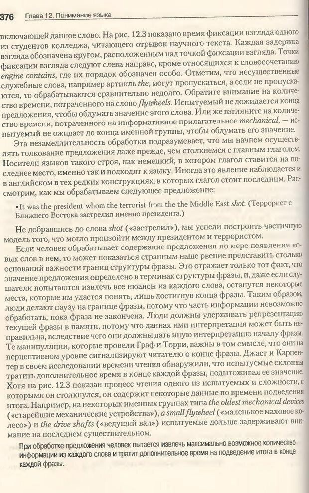 DJVU. Когнитивная психология [5-е издание]. Андерсон Д. Страница 373. Читать онлайн