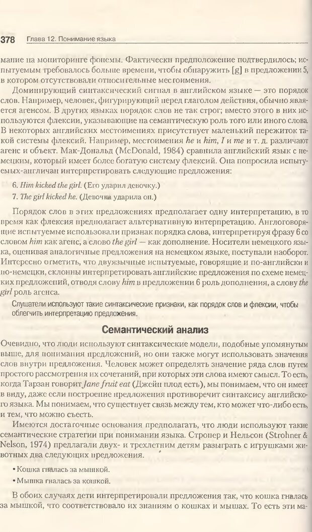 DJVU. Когнитивная психология [5-е издание]. Андерсон Д. Страница 375. Читать онлайн