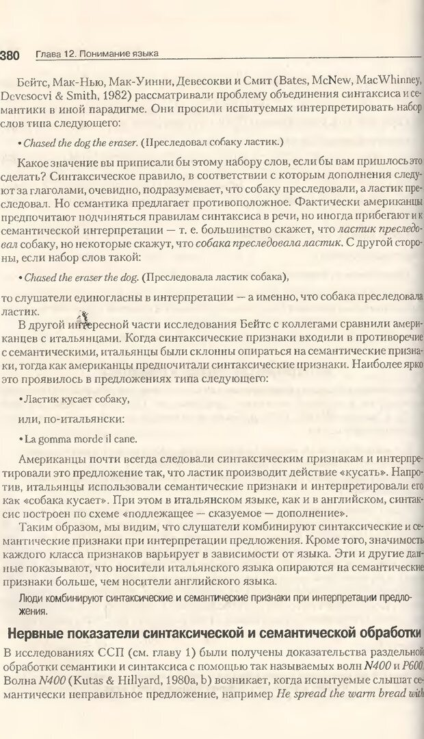 DJVU. Когнитивная психология [5-е издание]. Андерсон Д. Страница 377. Читать онлайн