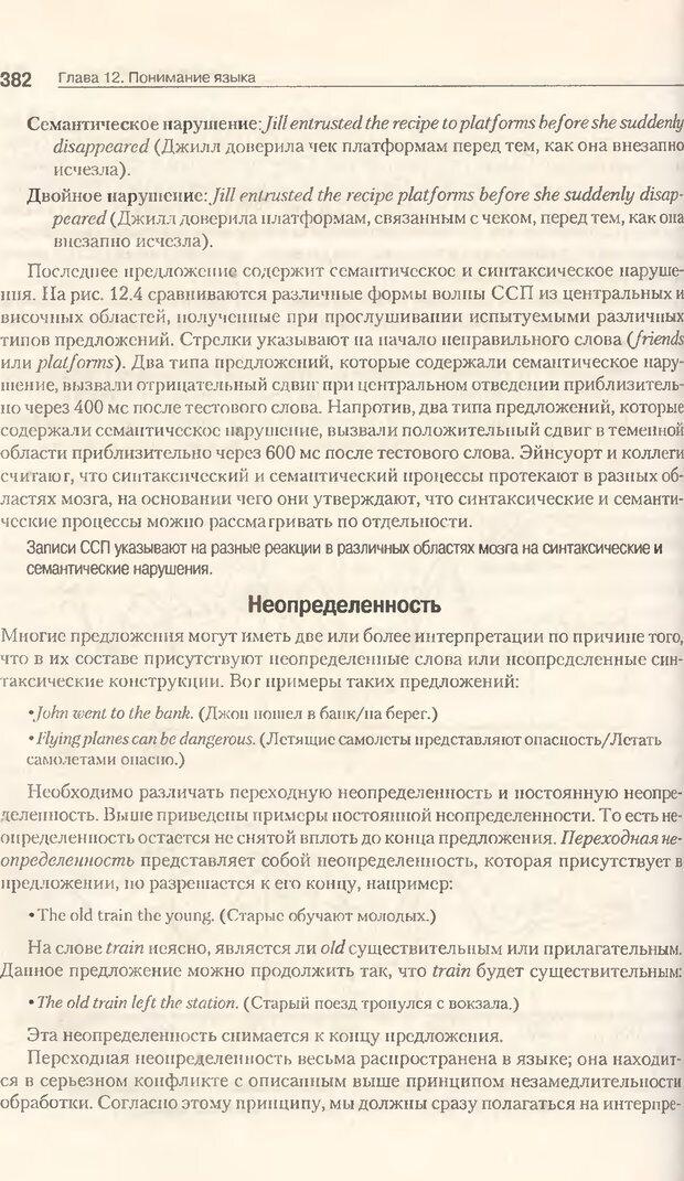 DJVU. Когнитивная психология [5-е издание]. Андерсон Д. Страница 379. Читать онлайн