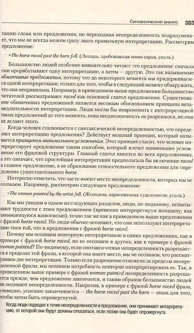 DJVU. Когнитивная психология [5-е издание]. Андерсон Д. Страница 380. Читать онлайн