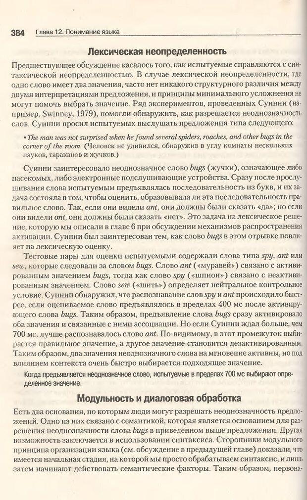 DJVU. Когнитивная психология [5-е издание]. Андерсон Д. Страница 381. Читать онлайн